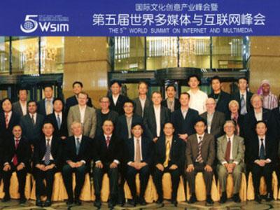 Shenyang/China World Summit on Internet /Multimedia